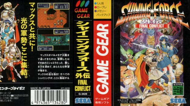 Photo of Shining Force Gaiden: Final Conflict hits Japan's eShop Jan. 15