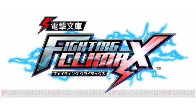Photo of Dengeki Bunko FIGHTING CLIMAX coming to PS3, Vita this fall