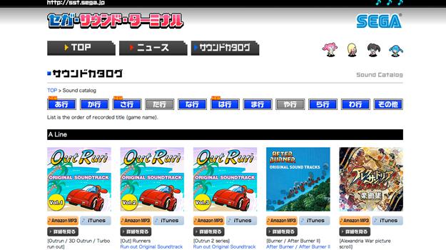 Photo of SEGA Sound Catalog contains all your favorite SEGA OSTs