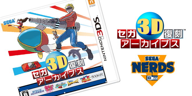 Photo of SEGA of Japan will release Physical 3D Classics Compilation