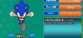 Sonic, Shadow suits playable in Hero Bank 2