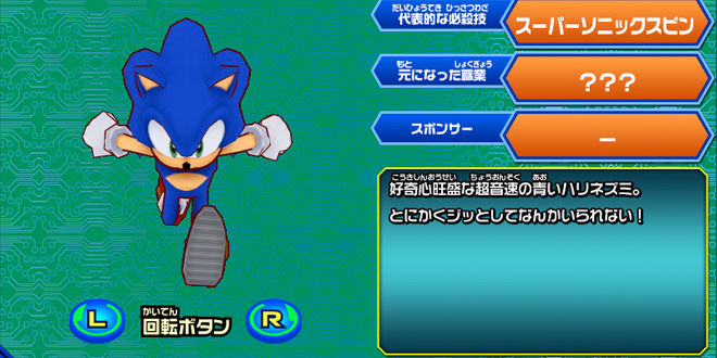 Photo of Sonic, Shadow suits playable in Hero Bank 2