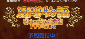 D4 & Egg Project to release Madou Monogatari compilation in Japan