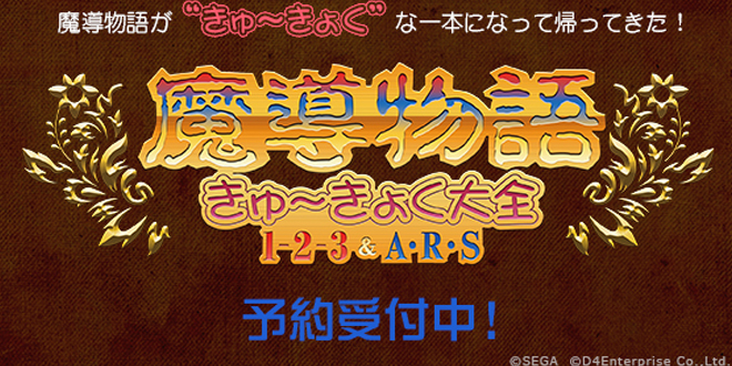 Photo of D4 & Egg Project to release Madou Monogatari compilation in Japan