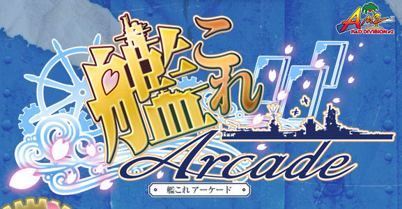 Photo of New images for SEGA AM2's upcoming KanColle arcade game have surfaced