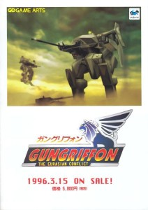 page1-423px-Gungriffon_Saturn_JP_Flyer.pdf
