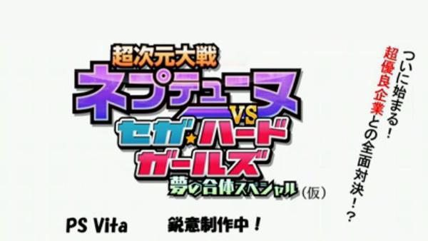 Neptunia vs SEGA Hard Girls game