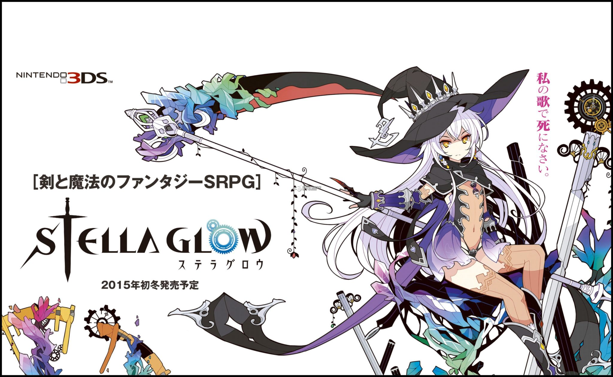 Photo of SEGA held a livestream to show off Stella Glow's gameplay