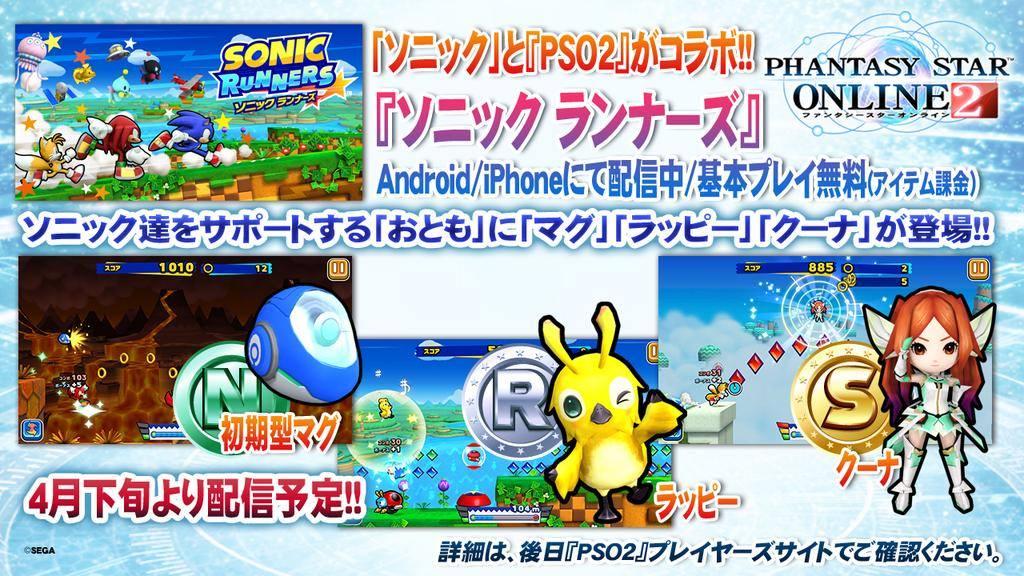 Photo of Sonic Runners adding Phantasy Star Online companions