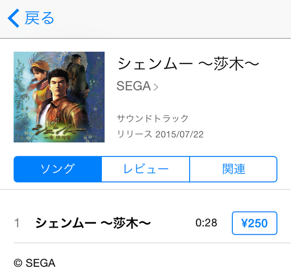 Photo of SEGA adds a Shenmue theme ringtone to iTunes