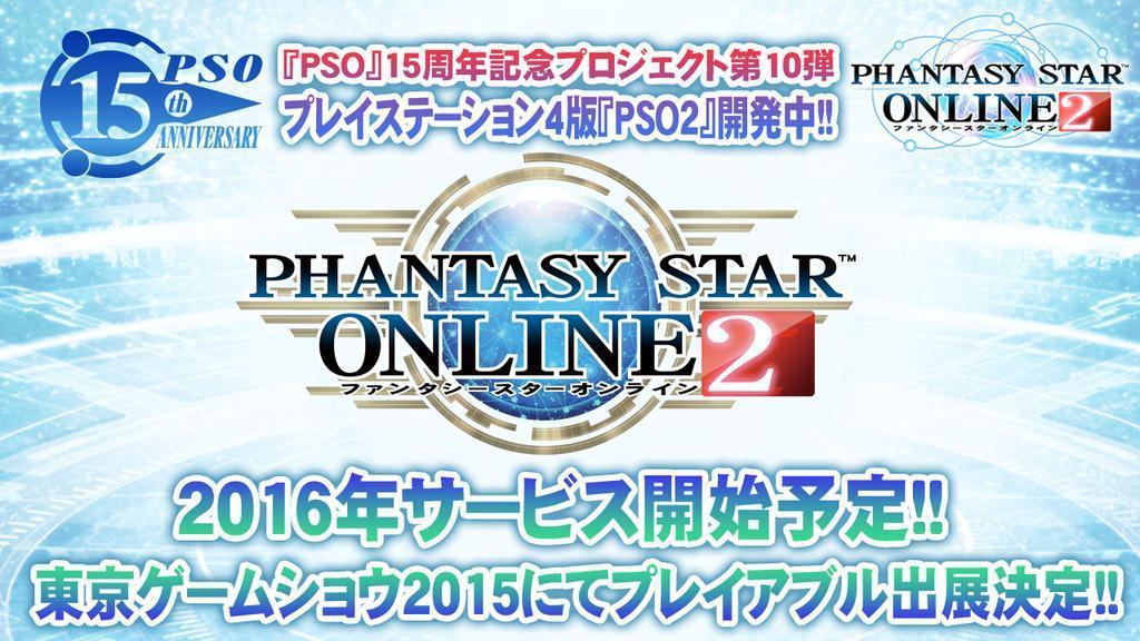 Photo of SEGA announces Phantasy Star Online 2 coming to PlayStation 4