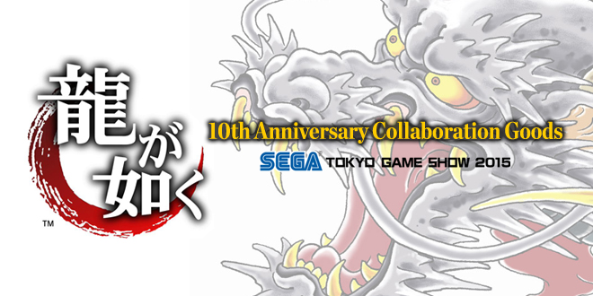 Photo of TGS 2015 : Ryu Ga Gotoku 10th Anniversary Goods Unveiled!