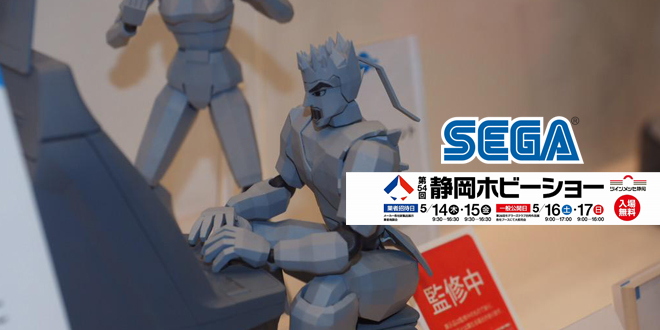 Photo of All Japan Model Hobby Show: SEGA Figure announcements