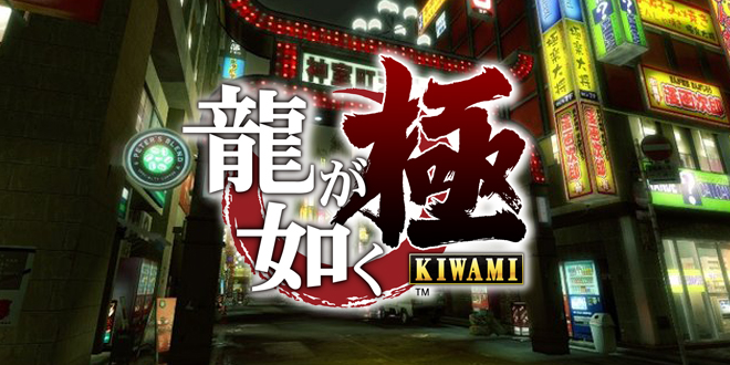 Photo of New Yakuza Kiwami Screenshots