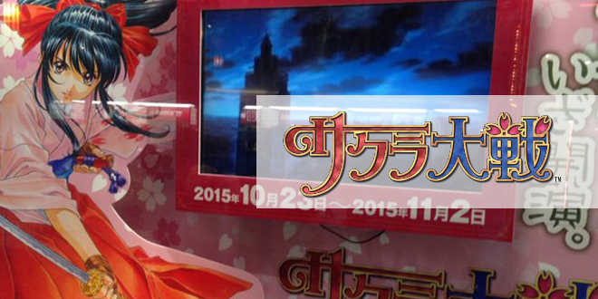 Photo of Sakura Taisen Anniversary Expo opens in Japan