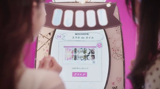 Photo of SEGA Japan releases Nail Print arcade commercial video
