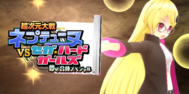 Photo of Enjoy 4 minutes of Neptunia vs SEGA Hard Girls gameplay