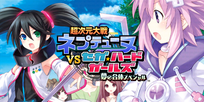 Photo of Neptunia VS SEGA Hard Girls Opening is out!