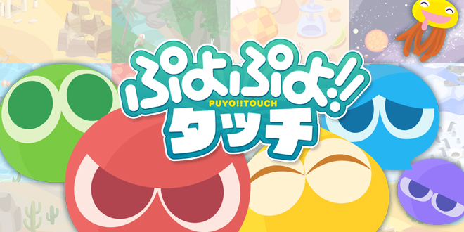 Photo of SEGA of Japan has announced a new Puyo Puyo entry