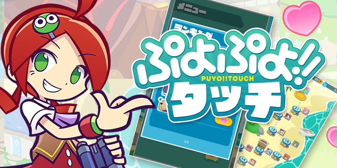 Photo of SEGA releases Puyo Puyo Touch promotional videos