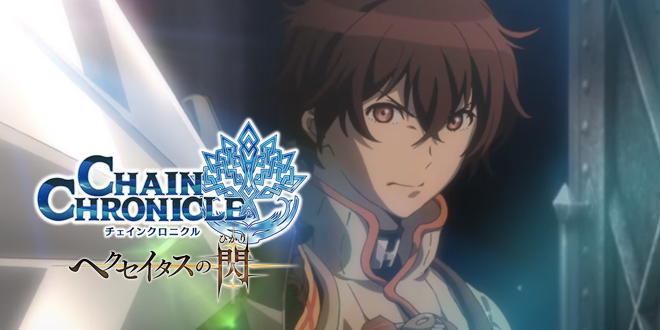 Photo of SEGA sets Chain Chronicle TV anime series for 2016