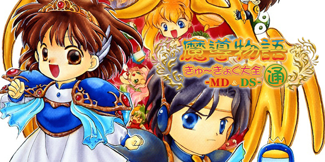 Photo of A new Madou Monogatari remastered collection is coming to Japan