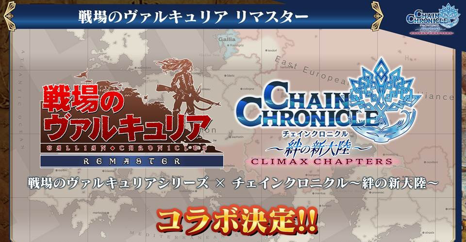 Photo of A Valkyria Chronicles collab will arrive to Chain Chronicle