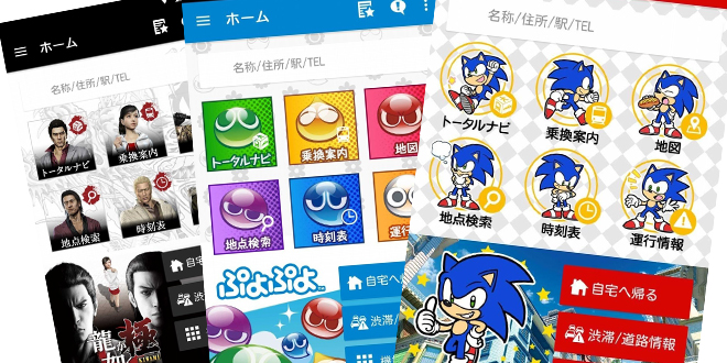 Photo of SEGA has released Sonic, Puyo Puyo, Yakuza, and PSO2 skins for Navitime app