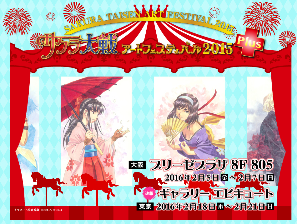 Photo of A Sakura Taisen Art Festival will happen in Japan