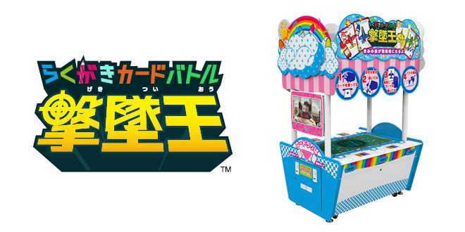 Photo of SEGA Japan will launch new doodle recognition shooter arcade for kids