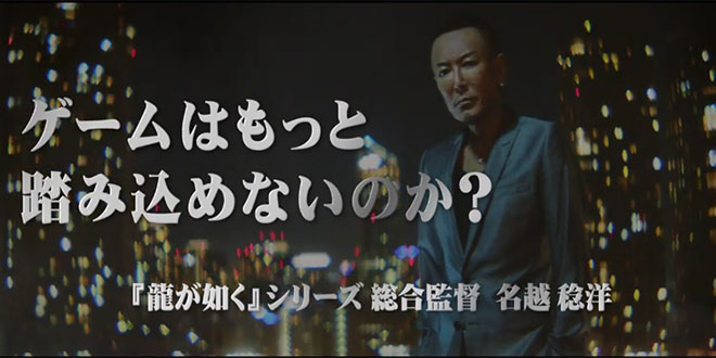 Photo of A new commercial for the Yakuza 1 remake is out in Japan!