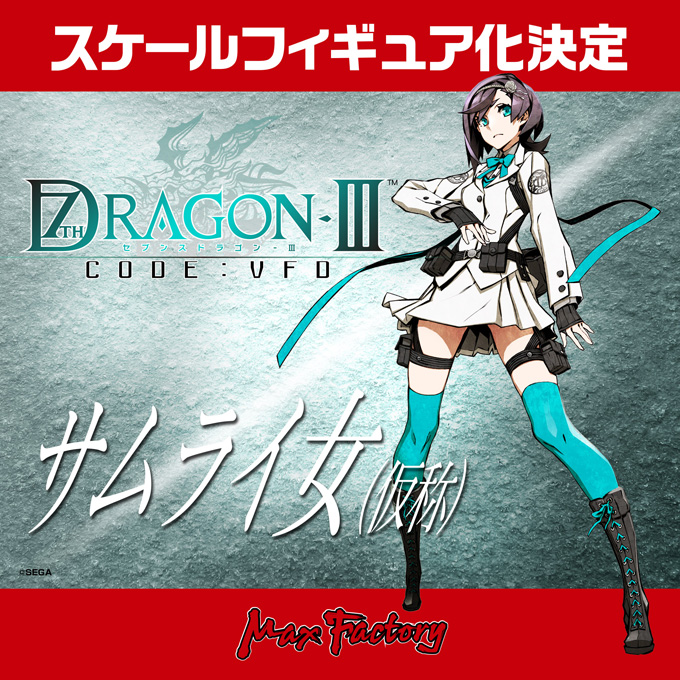 Max Factory 7th Dragon III