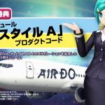 Hatsune Miku Project Diva X Air Do collab