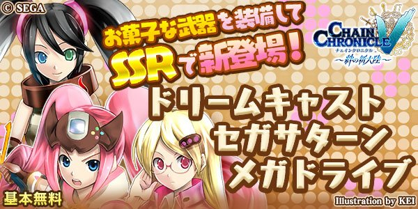 Photo of A Valentine's Day SEGA Hard Girls collab will be arriving to Chain Chronicle V