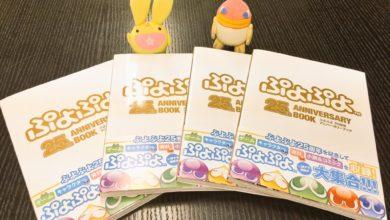 Photo of Kadokawa will release a Puyo Puyo 25th Anniversary book