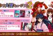 bn_sakura-taisen_mu2_980-660x371