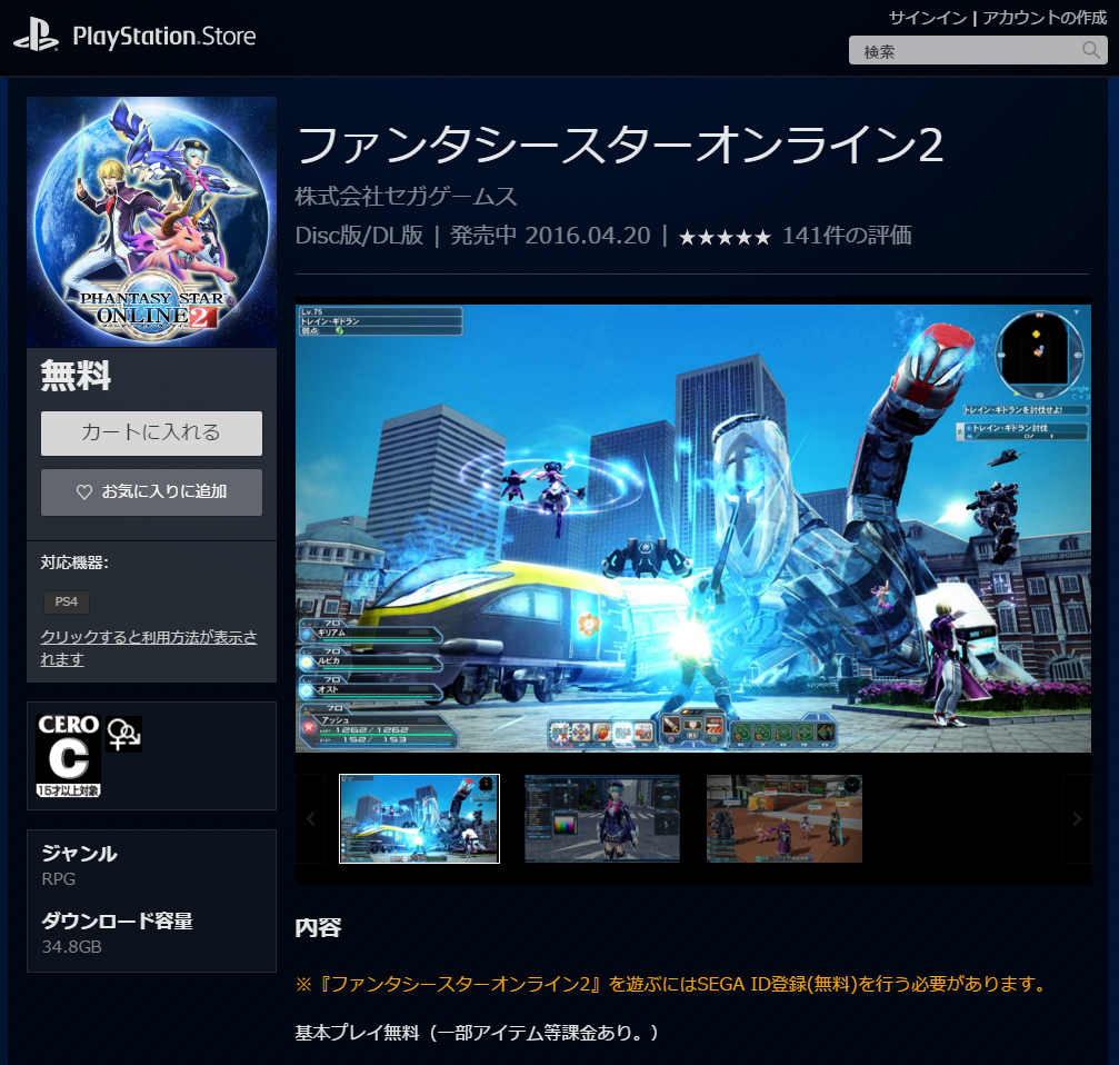 Phantasy Star Online 2 Episode 4 Launches On The J-PSN