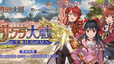 Photo of Sakura Taisen collab arrives GranBlue Fantasy