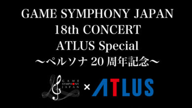 Photo of ATLUS announces Persona 20th Anniversary Symphonic Concert