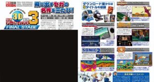 sega-3d-archives-3-final-stage-announced-for-japan