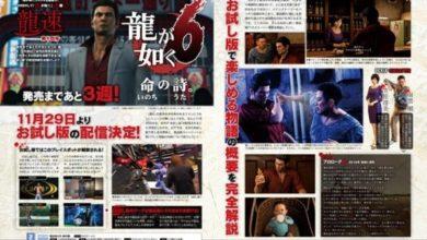 Photo of Yakuza 6's demo launches November 29 in Japan