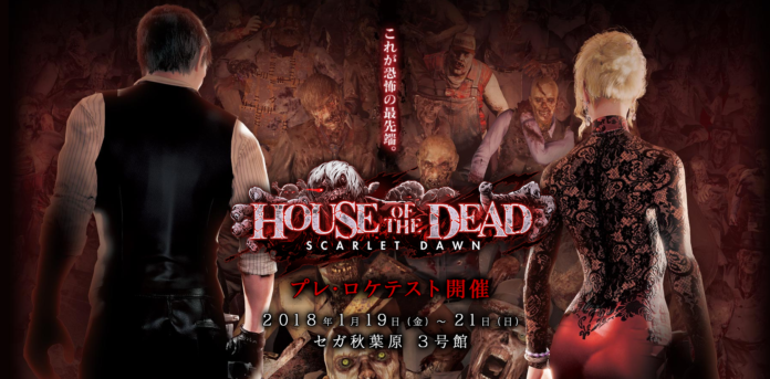 """Photo of House of the Dead Scarlet Dawn is """"Coming soon"""" to western arcades"""