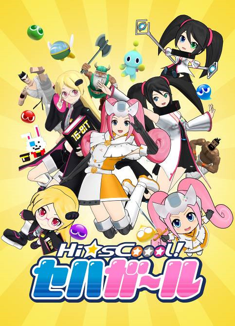 SEGA Hard Girls Vol 1 Blue Ray Cover