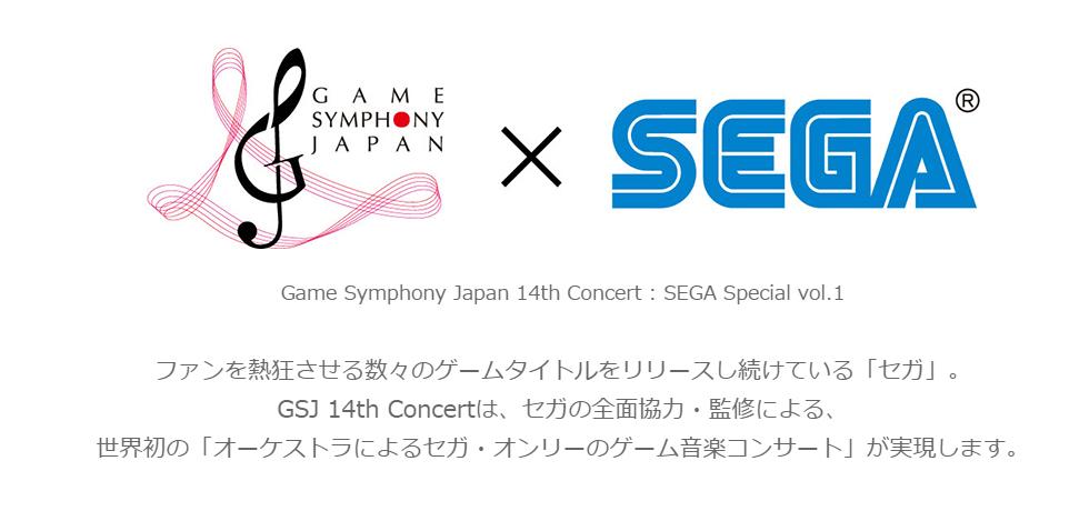 Symphonic SEGA
